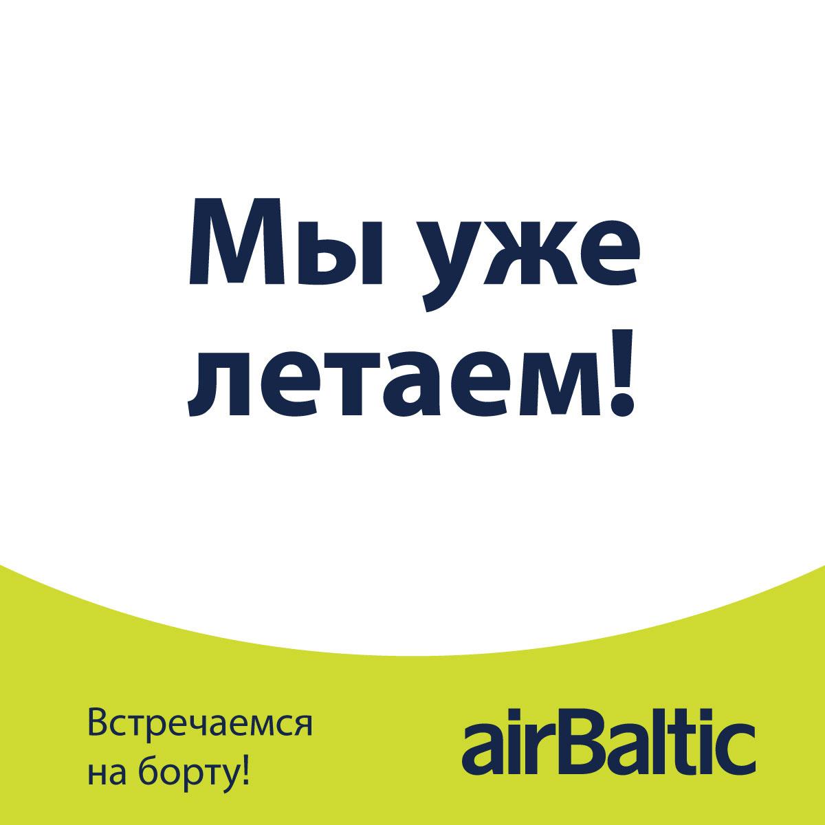 Oзнакомьтесь с нашим новым расписанием полетов! image