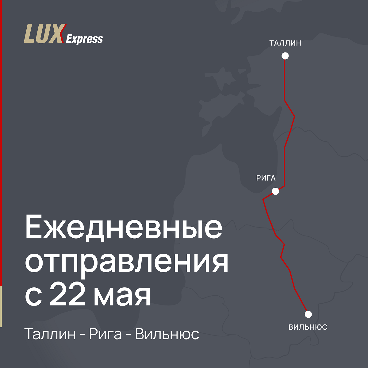 Маршруты Lux Express Baltic снова открыты! image
